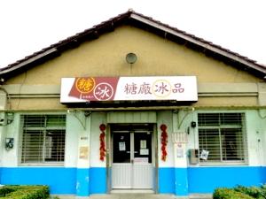 十鼓文化村(仁德糖廠)