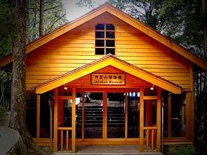 阿里山高山博物館
